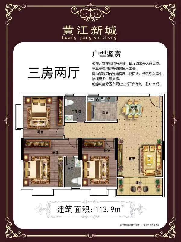 东莞黄江小产权房