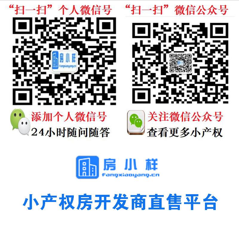 房小家-深圳小产权房官网