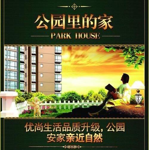 虎门公园旁-【公园山景】三栋社区双阳台设计 、带绿本
