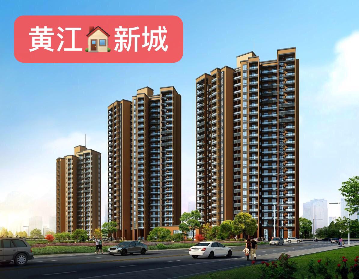 东莞黄江-黄江新城 3大栋236套空中花园19.8万起大两房