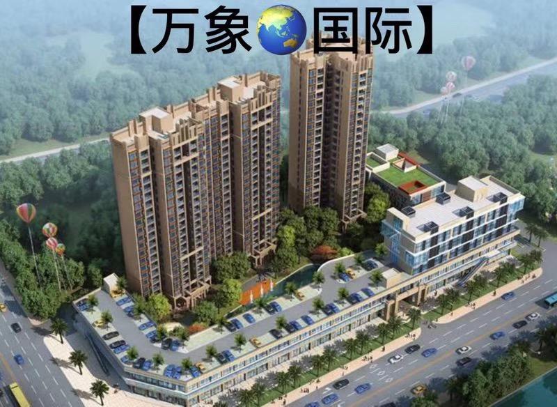黄江-万象国际 高端小区花园三房总价49.8万/套起